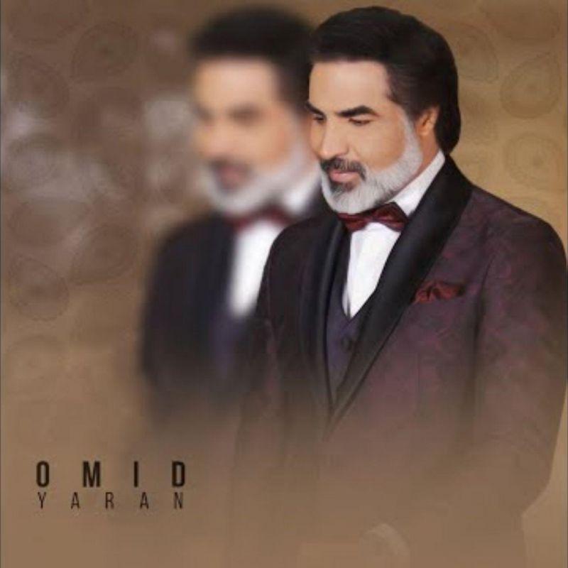 متن آهنگ یاران از امید (Omid | Yaran)
