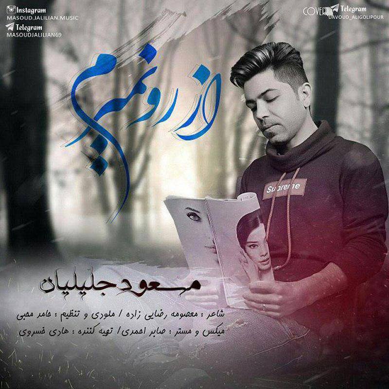 متن آهنگ از رو نمیرم از مسعود جلیلیان