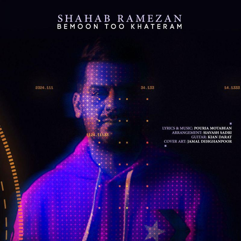 متن آهنگ بمون تو خاطرم شهاب رمضان