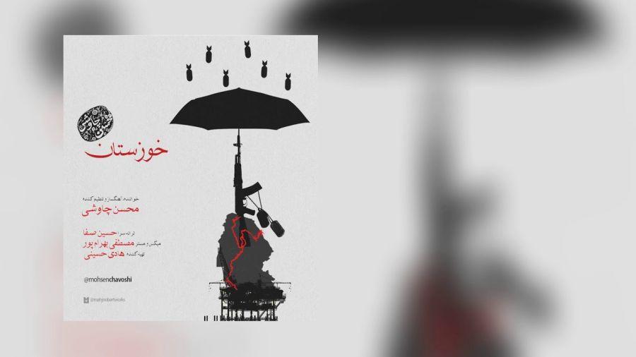 متن آهنگ محسن چاوشی به نام خوزستان (Mohsen Chavoshi Khuzestan)