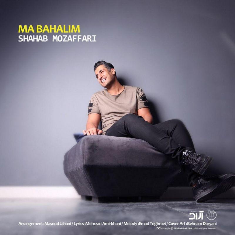 متن آهنگ ما باحالیم شهاب مظفری (Ma Bahalim Shahab Mozaffari)