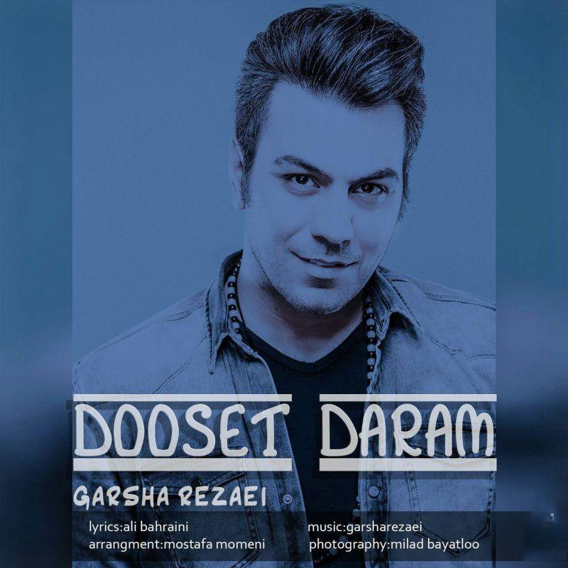 متن آهنگ گرشا رضایی دوست دارم (Garsha Rezaei | Dooset Daram)
