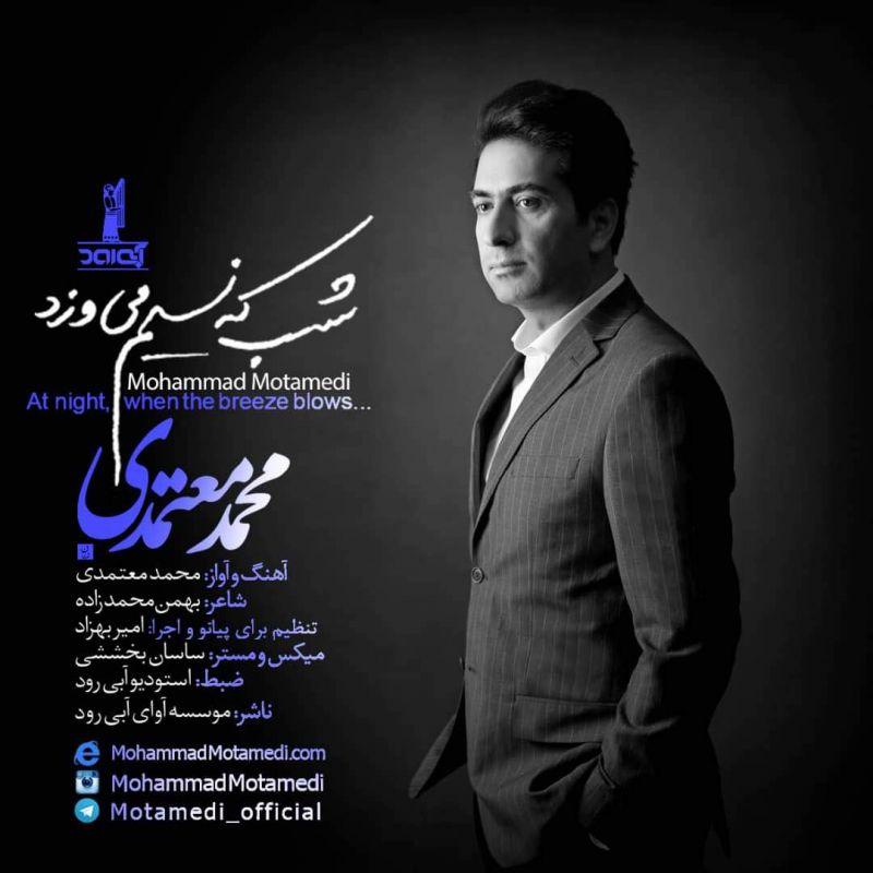 متن آهنگ محمد معتمدی به نام شب که نسیم می وزد