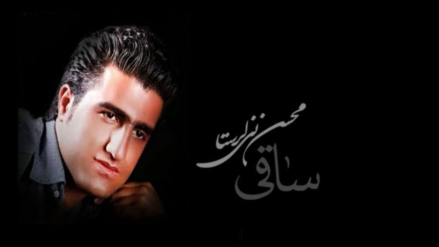 متن آهنگ محسن لرستانی ساقی (Mohsen Lorstani | Saghi)