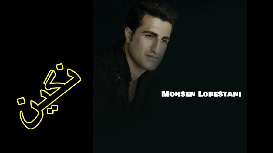 متن آهنگ نگین از محسن لرستانی (Mohsen Lorstani | Negin)