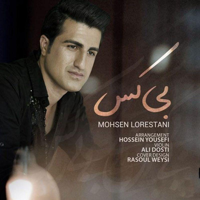 متن آهنگ محسن لرستانی به نام بی کس (Mohsen Lorestani | Bi Kas)