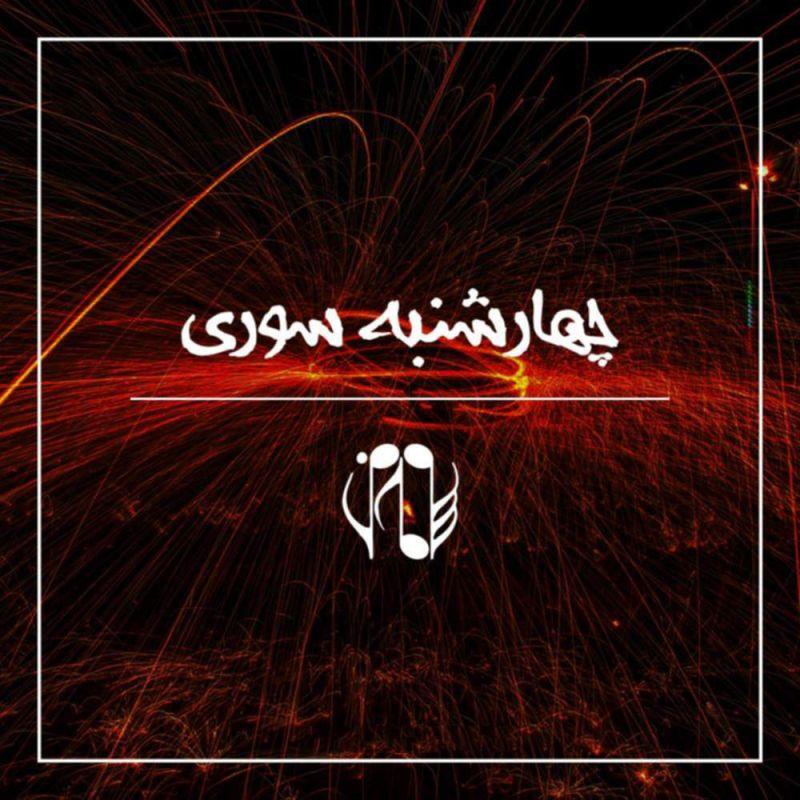 گلچین آهنگهای شاد مخصوص شب چهارشنبه سوری