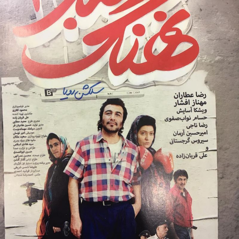 متن آهنگ چهارشنبه سوری در فیلم نهنگ عنبر