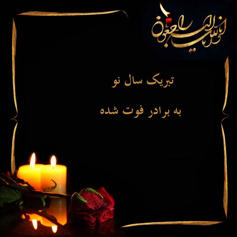 متن و جملات تبریک عید نوروز به برادر فوت شده
