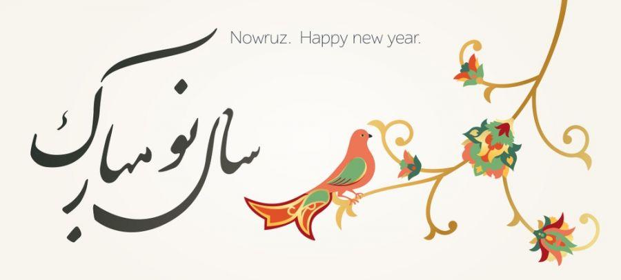 متن عاشقانه و خنده دار تبریک پیشاپیش عید نوروز به عزیزان