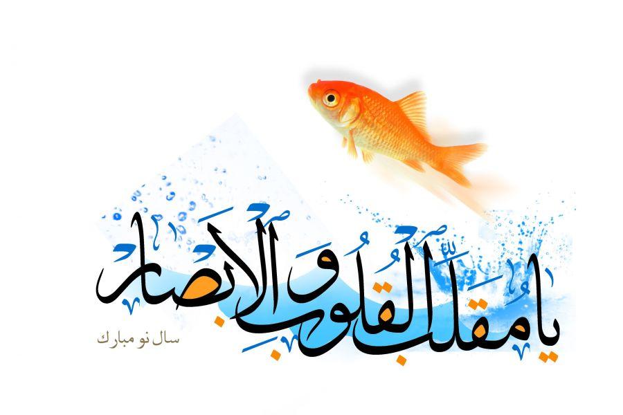 متن رومانتیک و عاشقانه تبریک پیشاپیش عید نوروز