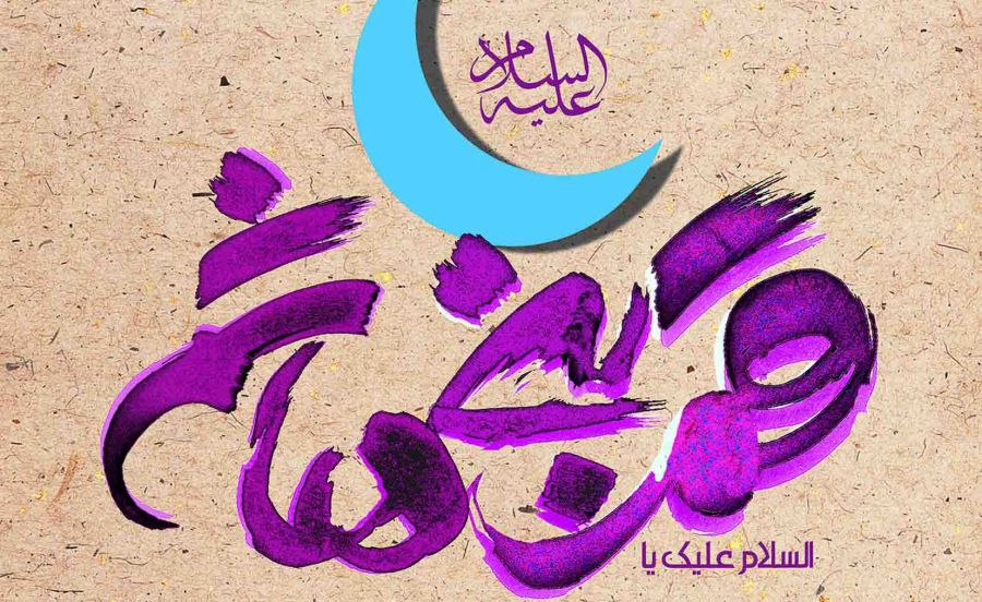 متن و جملات تبریک  ولادت حضرت ابوالفضل (ع) و روز جانباز