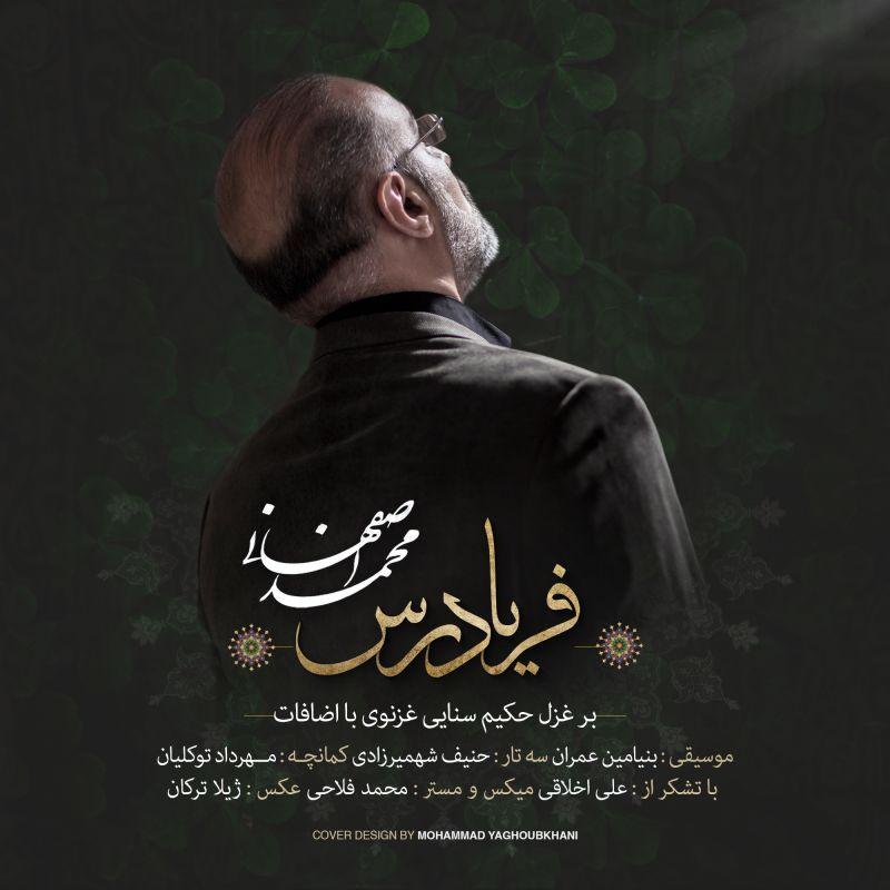 متن آهنگ فریادرس از محمد اصفهانی (Mohammad Esfahani   Faryad Ras)
