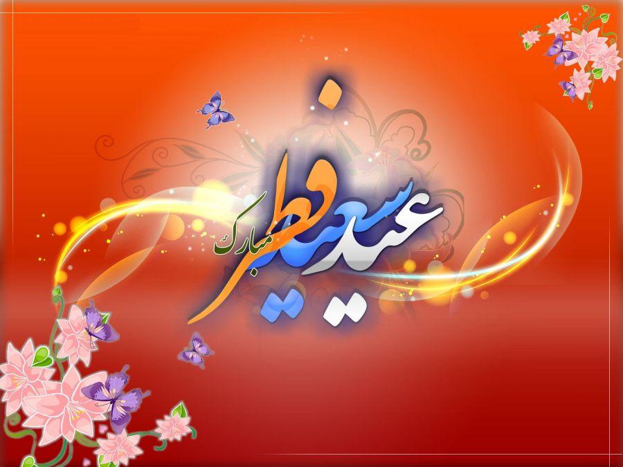 تبریک پایان ماه رمضان و عید فطر (پیام | استوری و استاتوس | شعر)