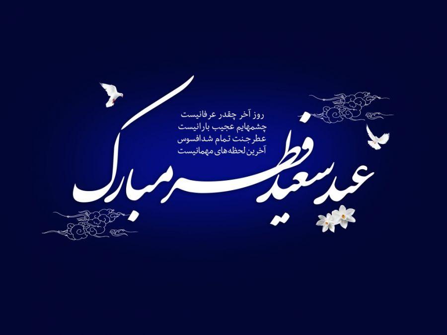 پیامهای فوق العاده زیبا برای تبریک عید سعید فطر