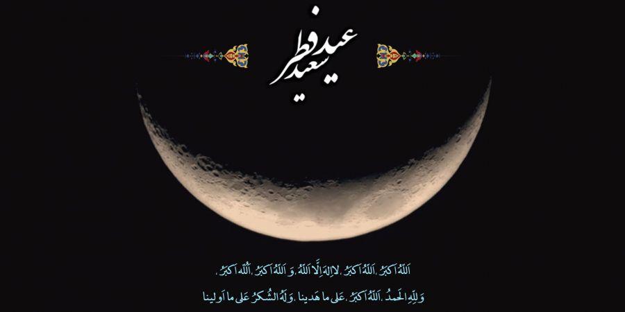 تبریک عید فطر (استوری | استاتوس | متن و جملات | شعر | دو بیتی )