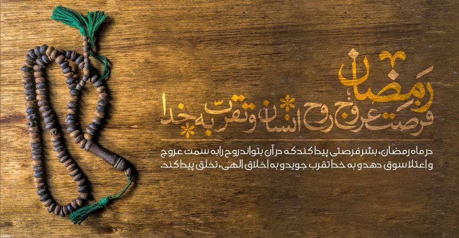 دانلود ۵۰ آهنگهای جدید ویژه ماه مبارک رمضان