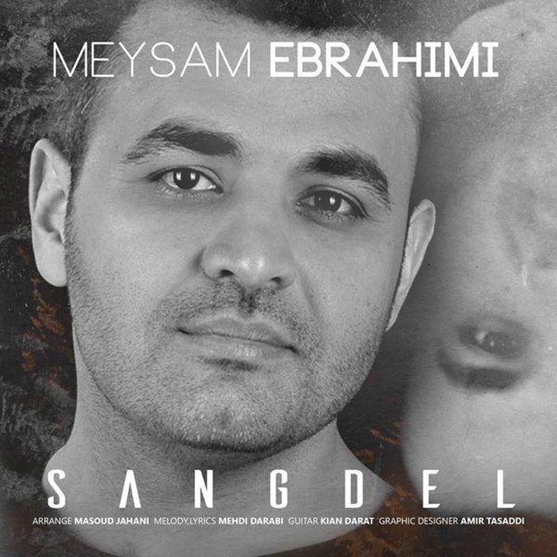 متن آهنگ سنگدل از میثم ابراهیمی (Meysam Ebrahimi | Sangdel)