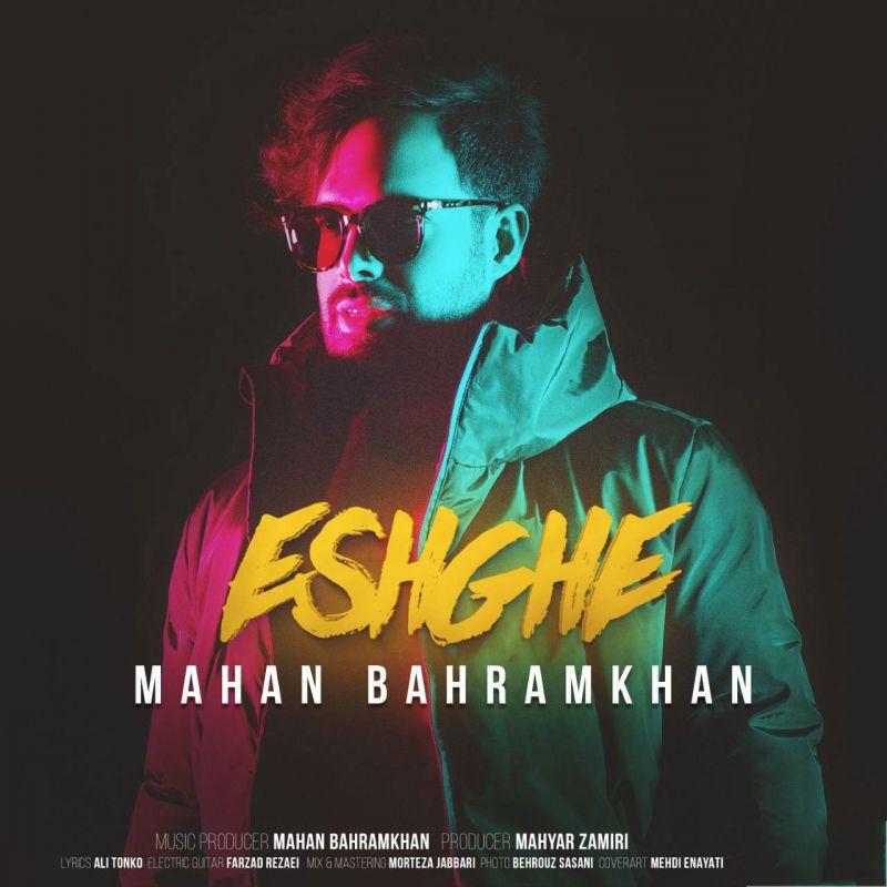 متن آهنگ عشقه از ماهان بهرام خان (Mahan Bahramkhan | Eshghe)
