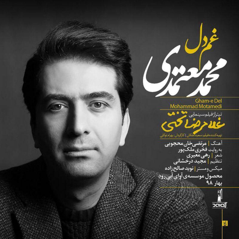 متن آهنگ غم دل از محمد معتمدی (Mohammad Motamedi | Ghame Del)