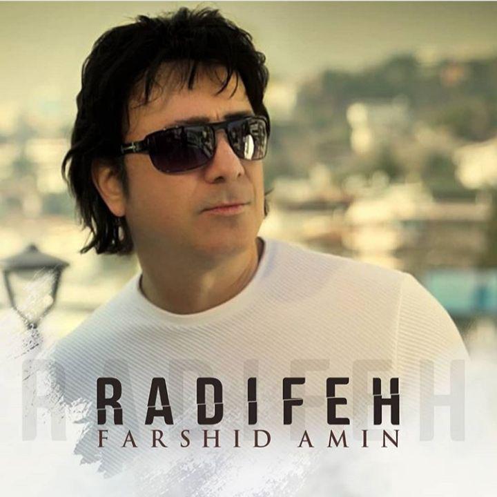 """متن آهنگ ردیفه از فرشید امین (Farshid Amin   Radifeh"""")"""
