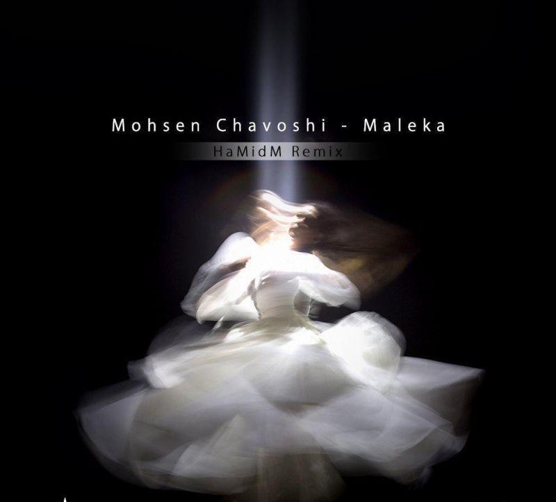 متن آهنگ ملکا محسن چاوشی (Mohsen Chavoshi | Maleka)