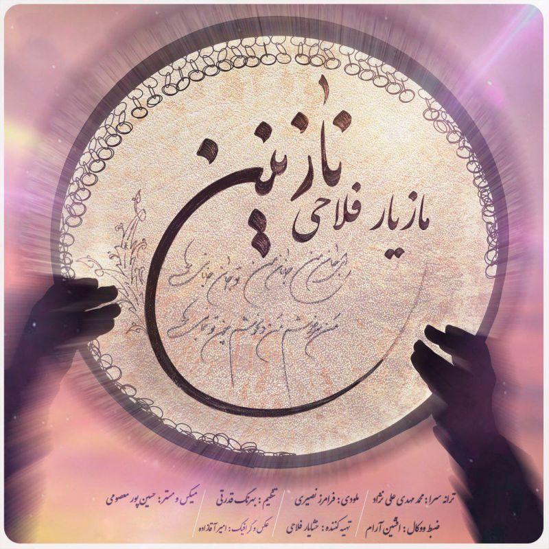 متن آهنگ نازنین از مازیار فلاحی (Mazyar Fallahi | Nazanin)