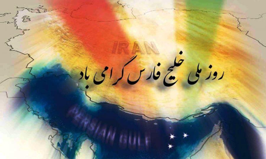 ۲۹ شعر زیبا در مورد روز ملی شدن خلیج همیشه فارس