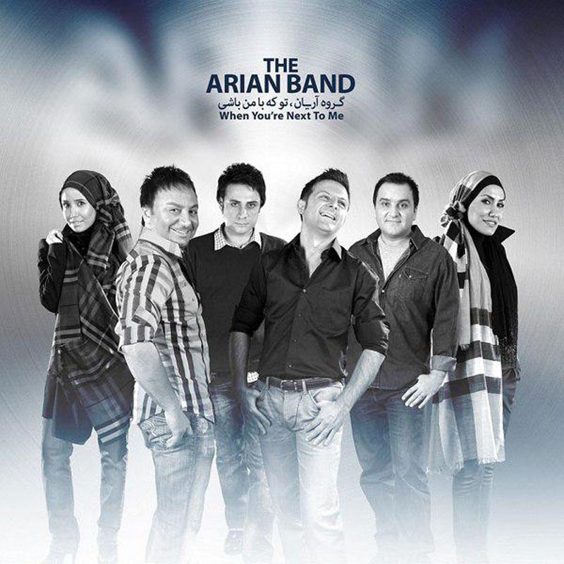 متن آهنگ پرواز از گروه آریان بند ( Arian Band | Parvaz)