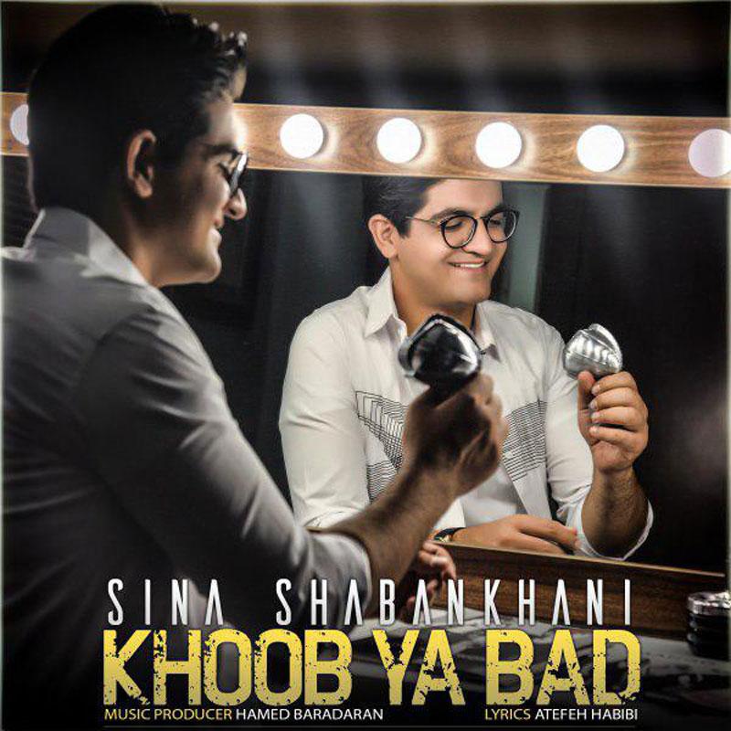متن آهنگ خوب یا بد سینا شعبانخانی ( Sina Shabankhani Khoob Ya Bad)