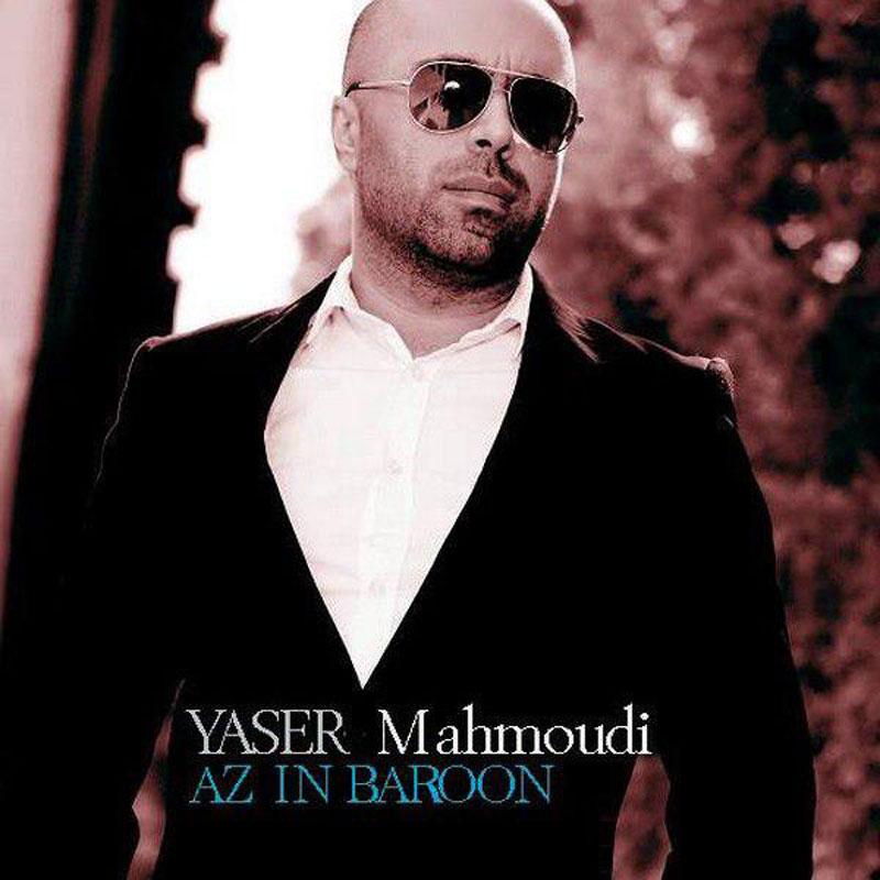 متن آهنگ از این بارون از یاسر محمودی (YaserMahmoudi|Az In Baroon)