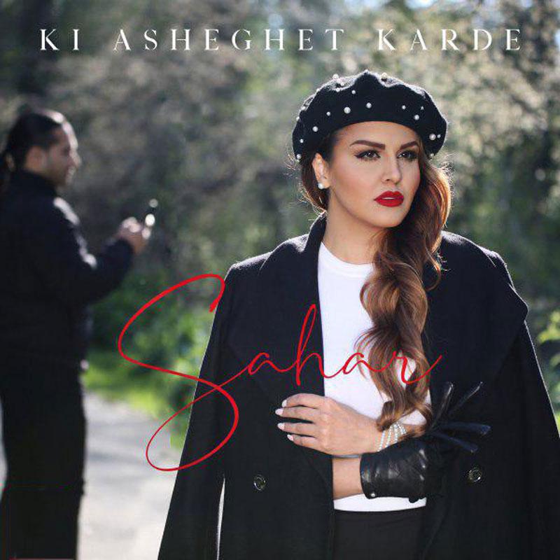 متن آهنگ کی عاشقت کرده سحر (Sahar | Ki Asheghet Karde)