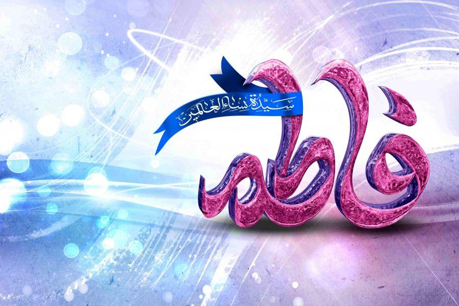 چهل حدیث زیبا و گرانقدر از حضرت زهرا سلام الله علیها