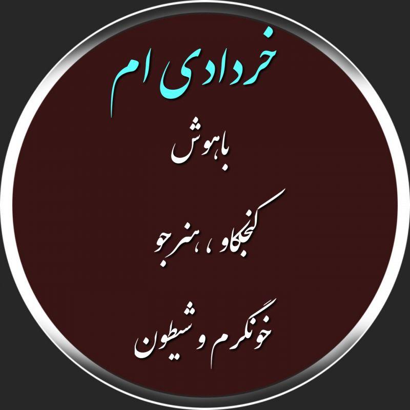 خصوصیت اخلاقی و رابطه زناشویی مرد متولد خرداد (نماد: جوزا)