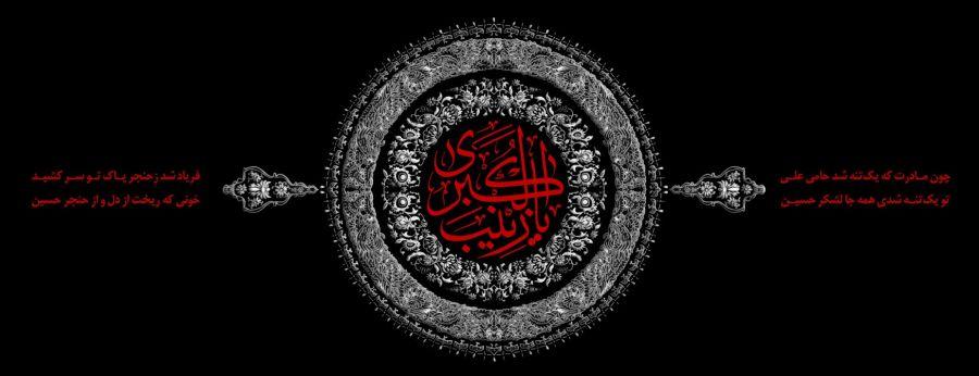نوحه شهادت آقام مولا علی به نام علی شور شیدایی من، نجف شهر رویایی من
