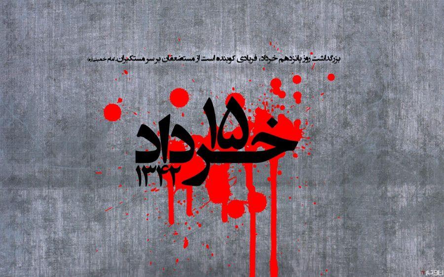 پیامهای غمگین و تاسف بار وفات امام خمینی و قیام خونین ۱۵ خرداد