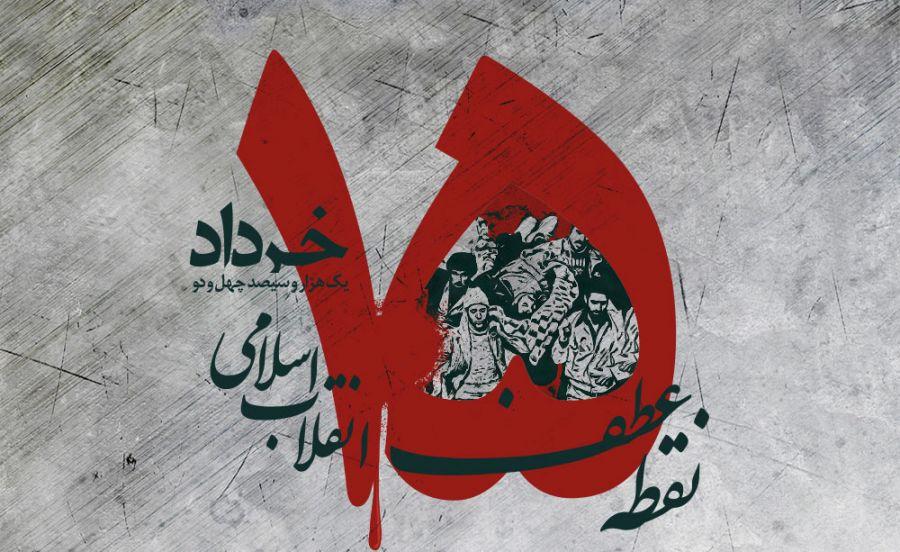 قیام خونین ۱۵ خرداد و رحلت امام خمینی: متن و پیامهای اداری و رسمی