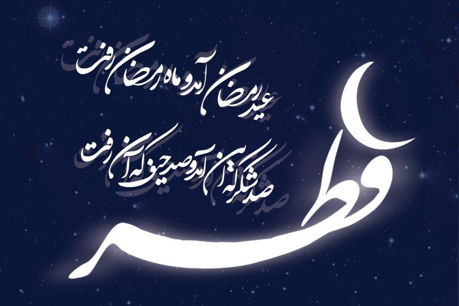 متن مولودی عید سعید فطر در جمع نمازگزان + فایل صوتی آموزش خواندن