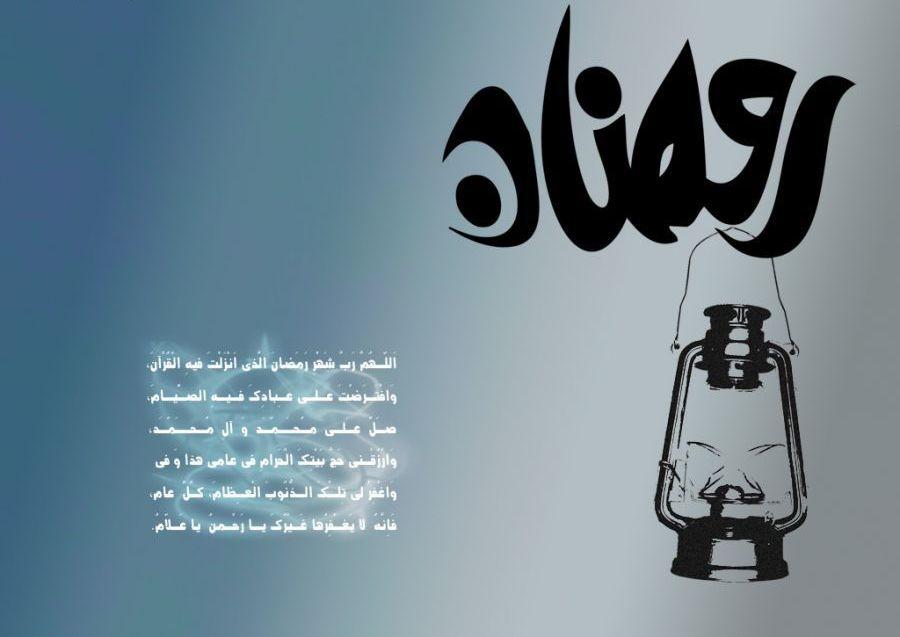 ۶ شعر زیبا برای وداع با ماه مبارک رمضان (ماه مهمانی خدا)