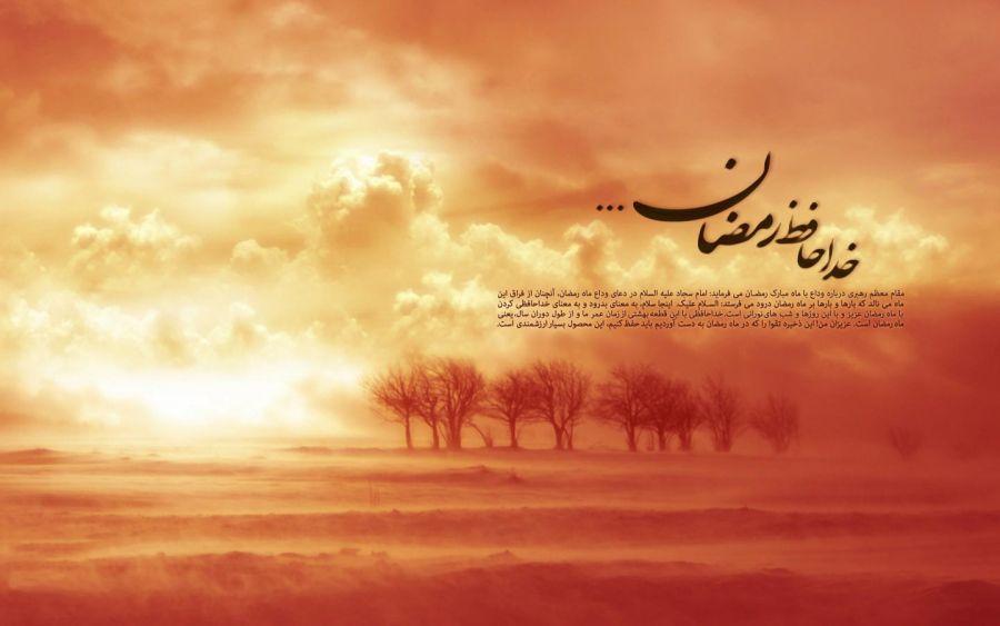 ۷ شعر خداحافظی با ماه مهربانی خدا (ماه مبارک رمضان)
