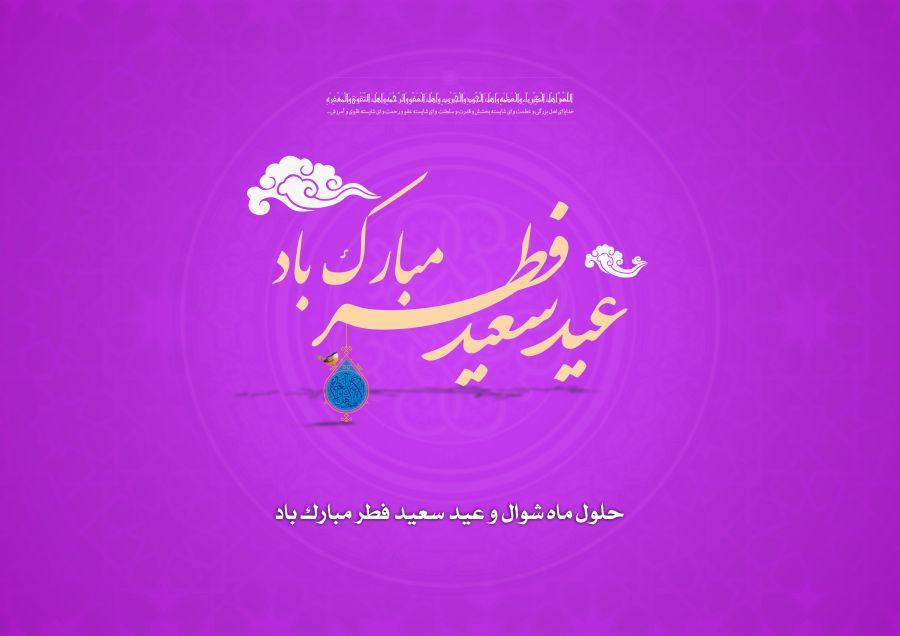متن شعر مولودی مخصوص عید فطر