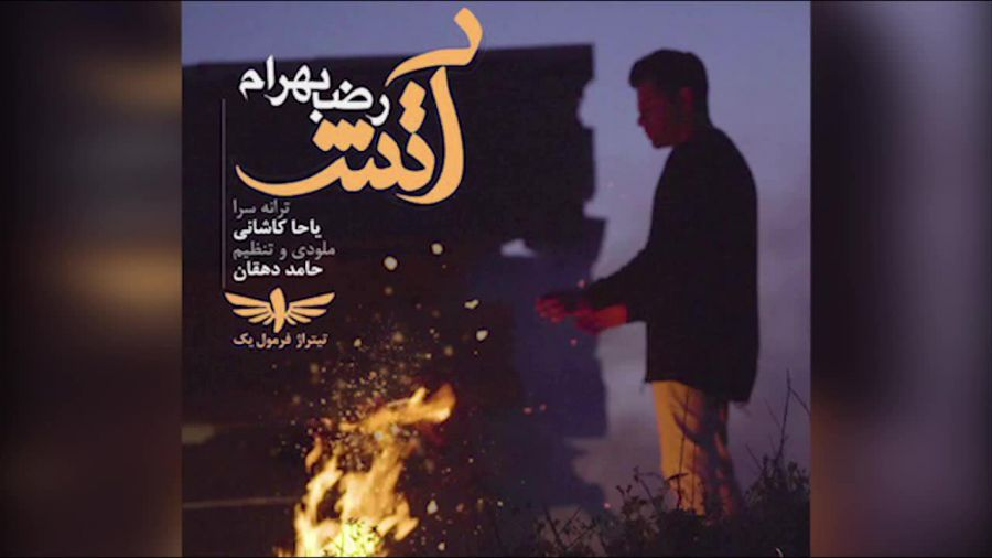 متن آهنگ آتش از رضا بهرام (Reza Bahram | Atash)