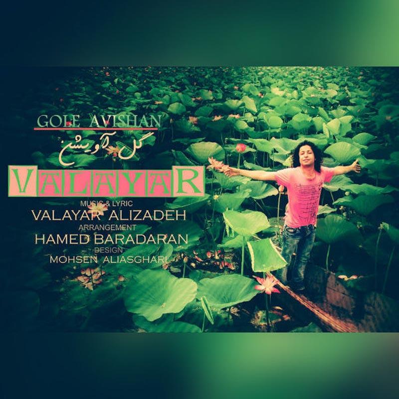 متن آهنگ گل آویشن از والایار ( Gole Avishan | Valayar)