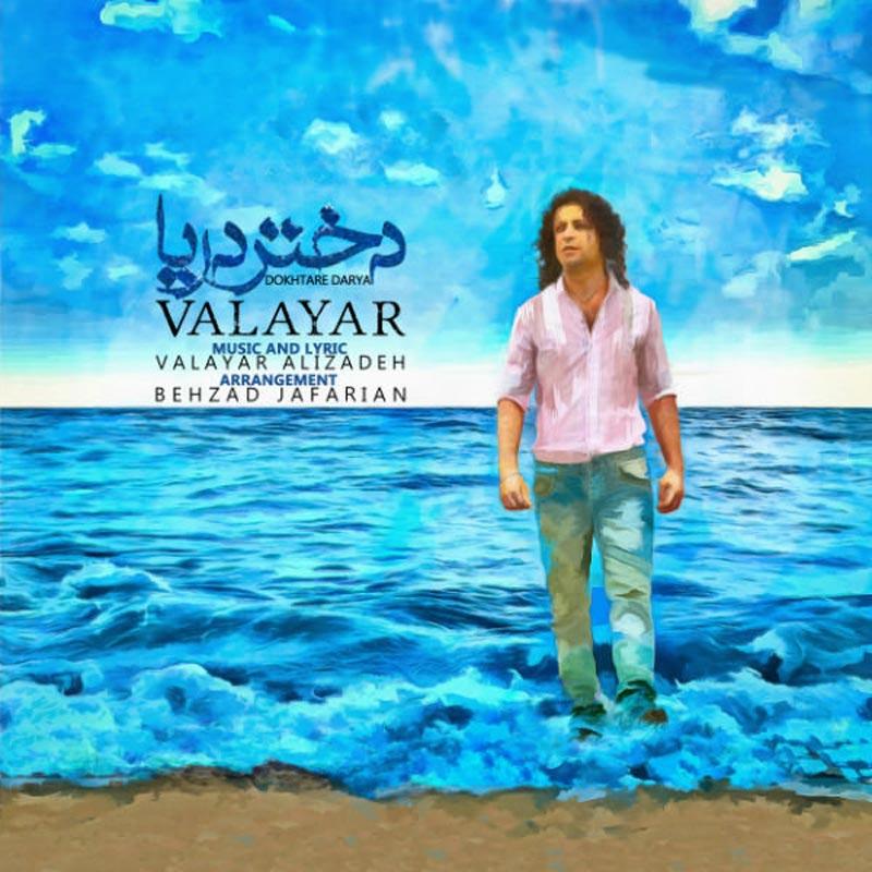 متن آهنگ دختر دریا والایار (Valayar | Dokhtare Darya)