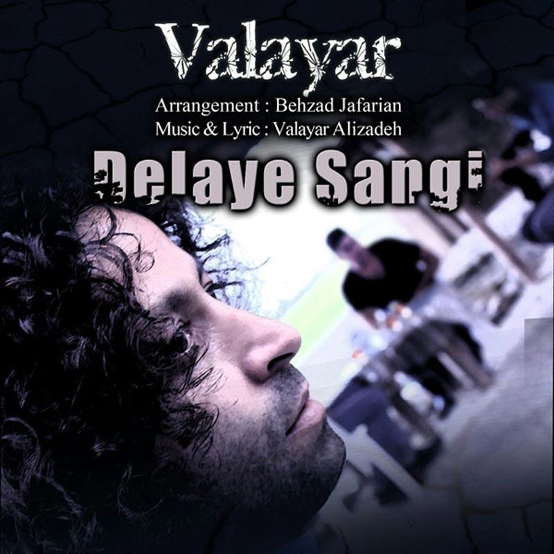 متن آهنگ دلای سنگی از والایار (Valayar | Delaye Sangi)