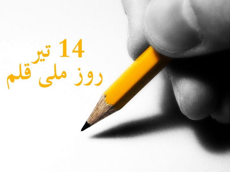 پیام و شعر ادبی تبریک روز ملی قلم (۱۴ تیر)