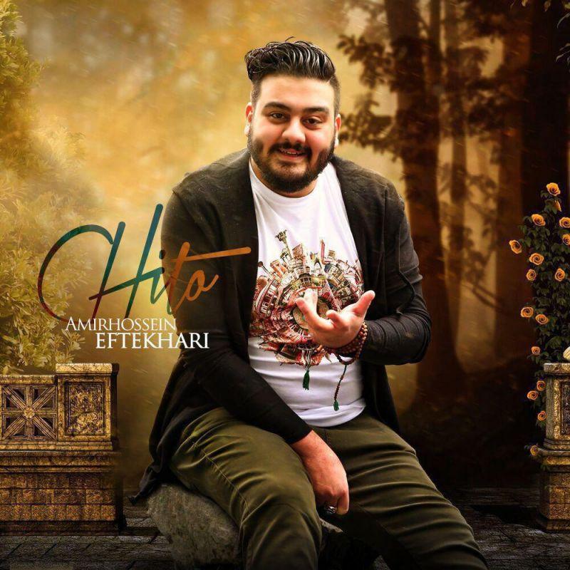 متن آهنگ چیطو از امیرحسین افتخاری (Amirhossein Eftekhari | Chito)