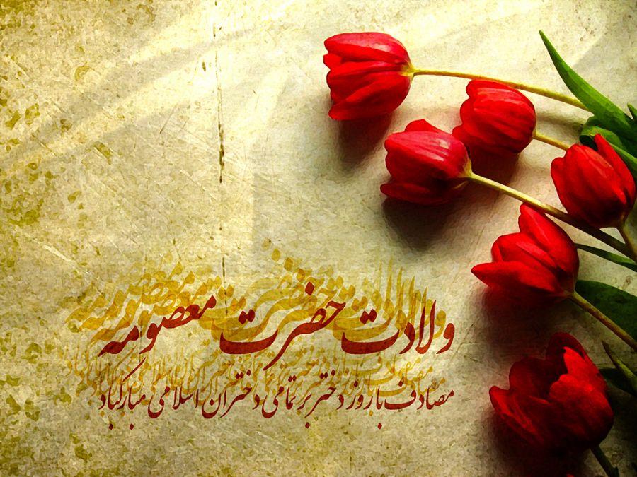 دانلود ۱۳ مولودی ولادت حضرت معصومه با مداحی سید رضا نریمانی
