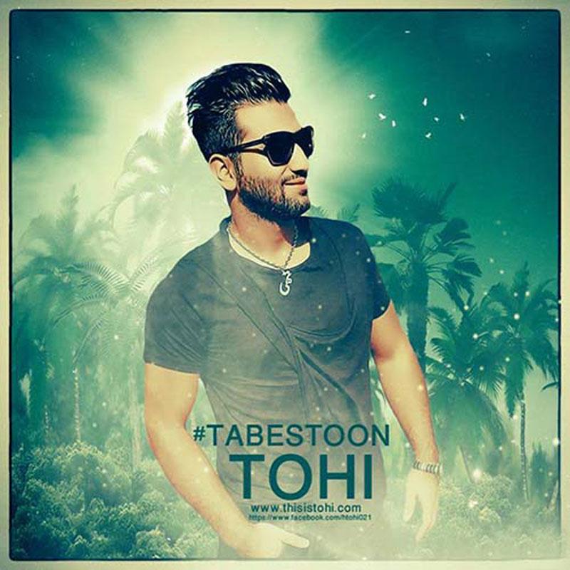 متن آهنگ تابستون از حسین تهی (Tabestoon | Hossein Tohi)