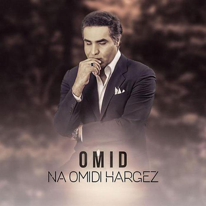 متن آهنگ نا امیدی هرگز از امید (Na Omidi Hargez Omid | Omid)